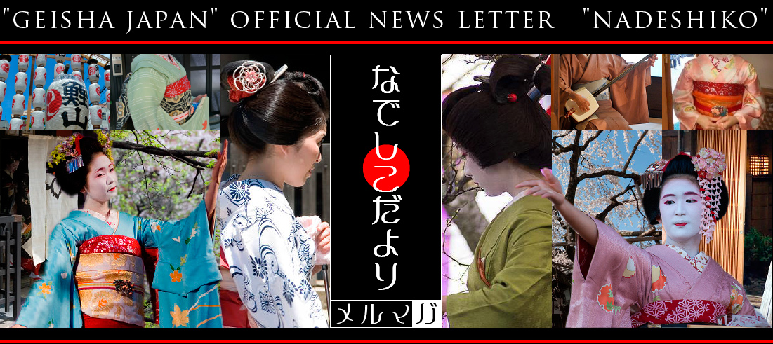 News Letter Nadeshiko