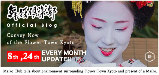 Maiko Club Official Blog