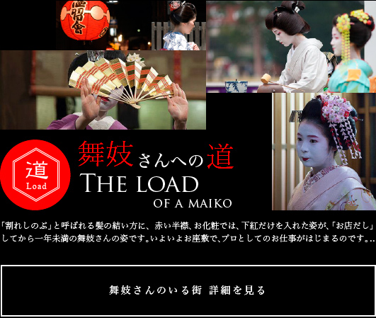 Load of Maiko