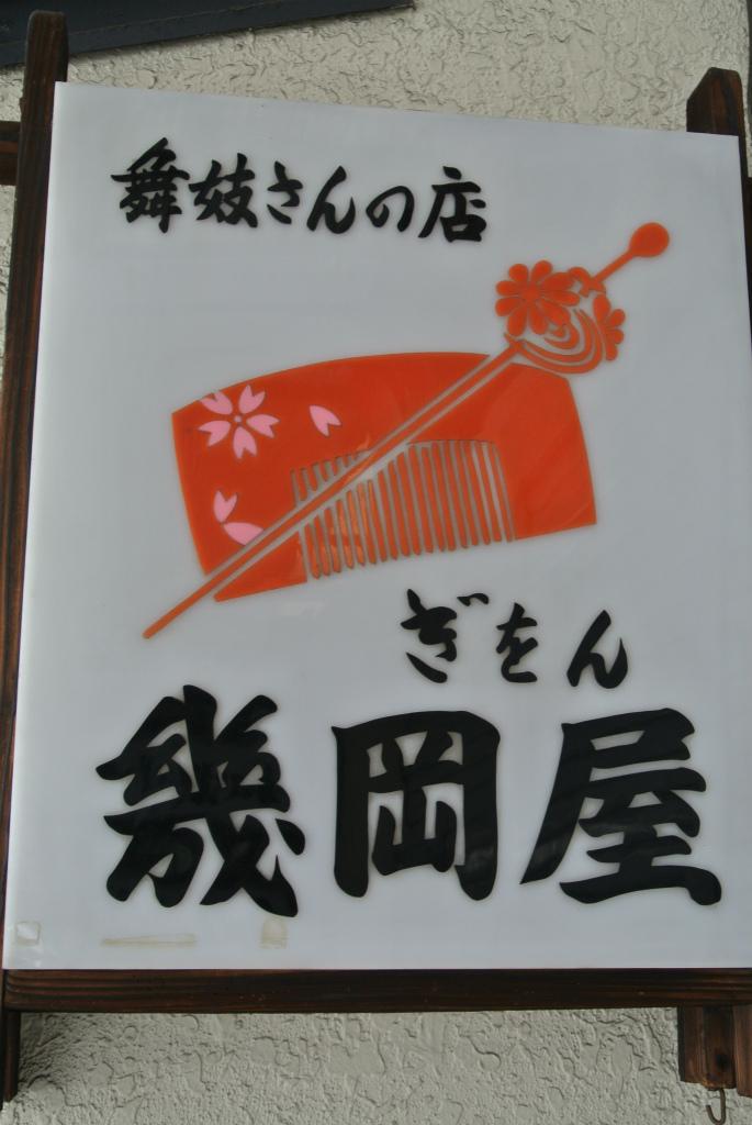 Ikuokaya