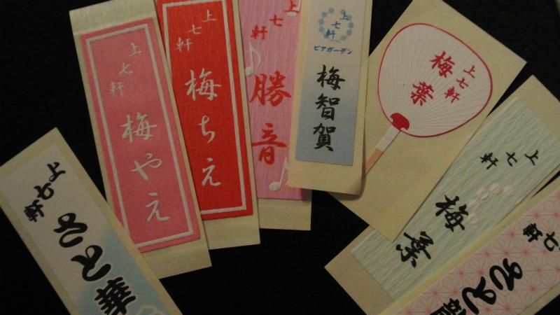 hanameishi(like a business card)